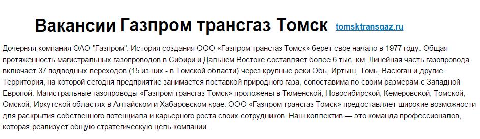 вакансии вахтой Газпром трансгаз Томск