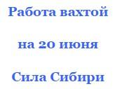 должности на вахту в июле для Силы Сибири 2016-2017