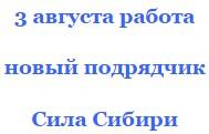 как найти работу на Керченском мосту или в Арктика в августе 2016