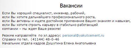 Работа и вакансии в Якутском регионе