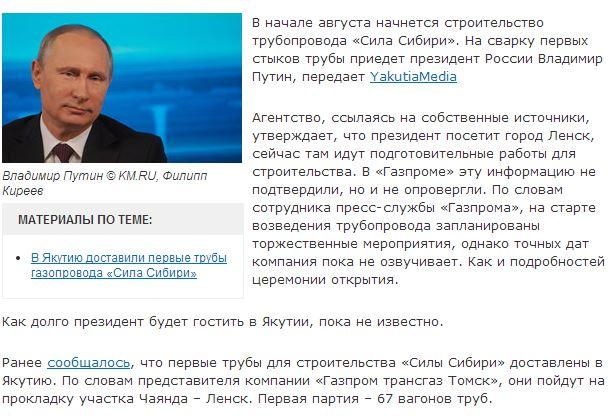 Открытие строительства газопровода Сила Сибири