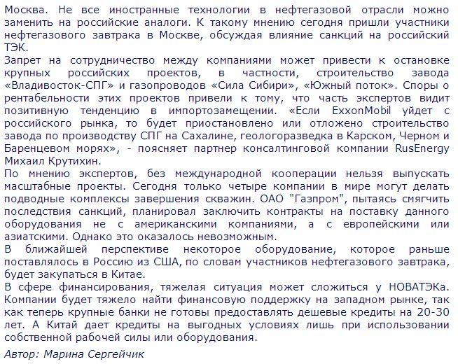 Работа в Сибири может быть заморожена из за оборудования