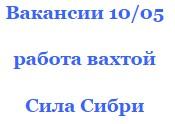 Работа в Ленске. Якутии вахта Сила Сибири Свободный