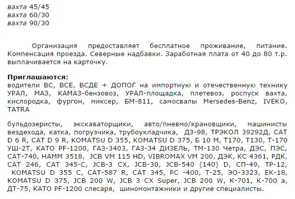 Работа вахтой на Сила Сибири вакансии для водителей и механизаторов