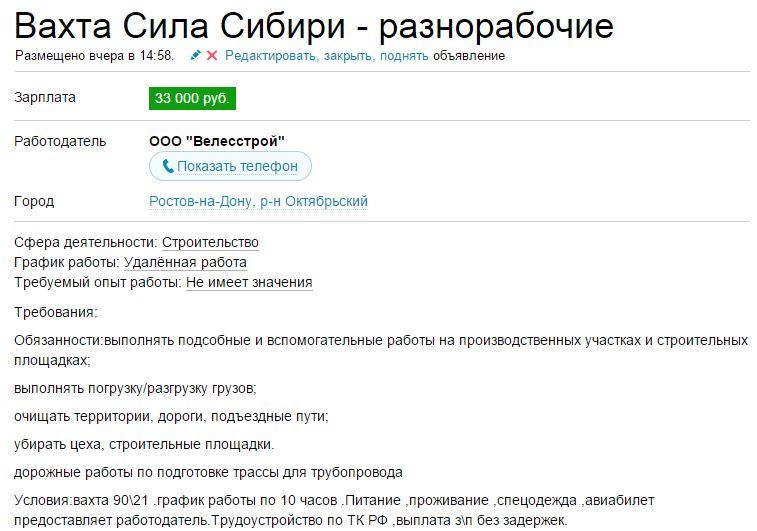 Вахта охрана север хабаровск