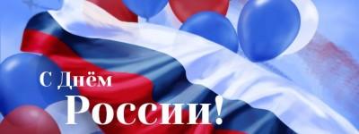 Сила Сибири поздравляет с днем России