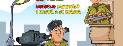 Сила 23 февраля Сибири