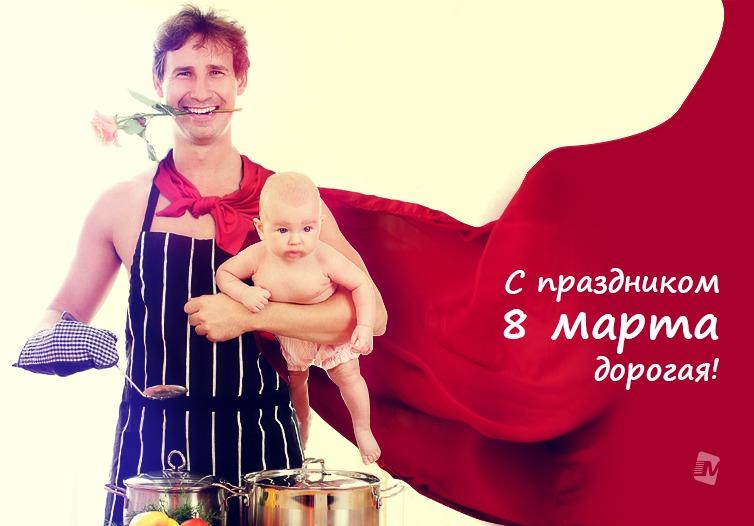 Женщин и милых дам с праздником от Сила Сибири