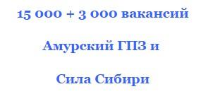 сила сибири-2 пермь