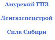АО «Ленгазспецстрой» работа и вакансии Амурский ГПЗ 2017