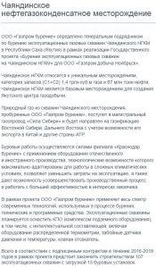 Чаяндинское вакансии Газпром бурение работы на 2017 год