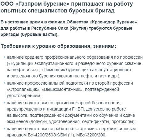 Газпром бурение требования к соискателям на Сила Сибири