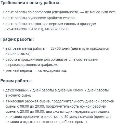 Работа в Газпром бурение смотрим вакансии 2017