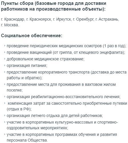 Работы вахтой в Газпром бурении для Силы Сибири