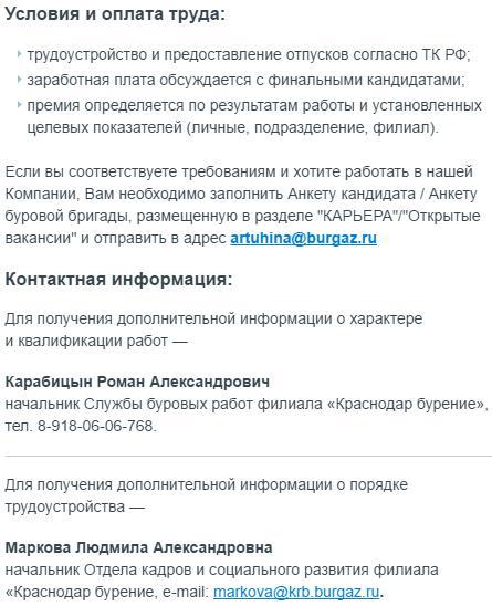 Вакансии 2017 Сила Сибири для работ в Газпром бурение