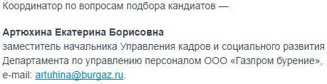 Газпром бурение контакты и отзывы работников