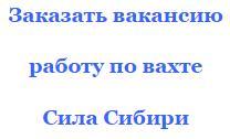 Зарезервировать работу по вахте на 2017 год или Сила Сибири