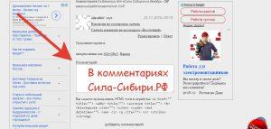 Заказать вакансию на Сила Сибири 2017