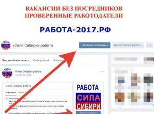 Заказать Вконтакте работу для Силы Сибири 2017