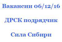 06/12/16 работа и вакансии вахтой в России