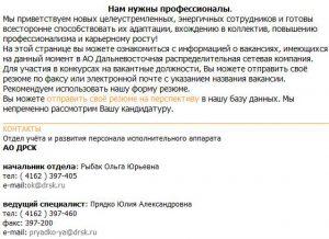 Отправить резюме Сила Сибири в АО ДРСК на офсайте