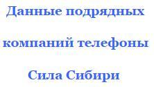 Отдел кадров подрядчики 2016 Сила Сибири где есть работа