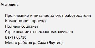 Ноябрьскнефтеспецстрой вакансии 2017 Сила Сибири