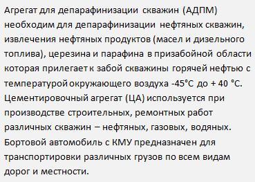 техника Сила Сибири 2017 ГИРД