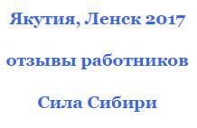 Отзывы 2017 о работе вахтой на Сила Сибири в Якутии
