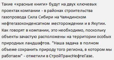 СтройТрансНефтеГаз отзывчивые вакансии до 2019 на Силе Сибири