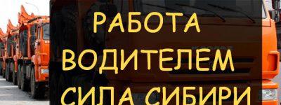 Водительские вакансии для Силы Сибири на 2017 - 2018 год