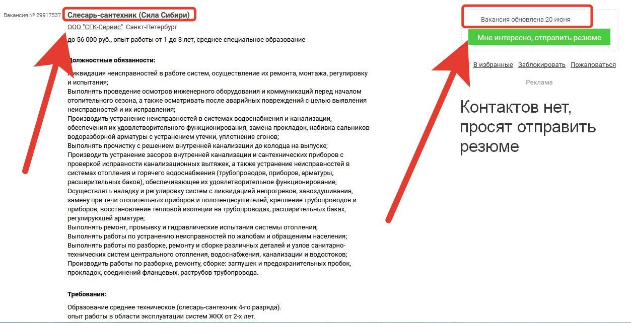 Узнаем номер телефона Сила Сибири без контактов