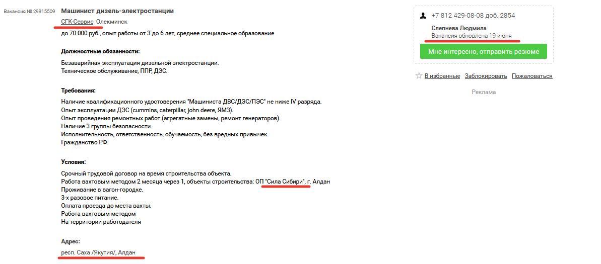 Телефон CUR Сила Сибири, вахтой вакансии