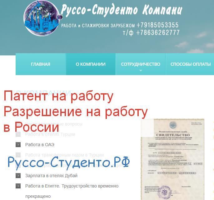 патент 2017-2019 на работу бустро Руссо-Студенто Компани