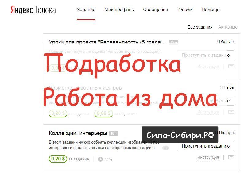 Подработка от Сила Сибири РФ, всем удаленно и честно