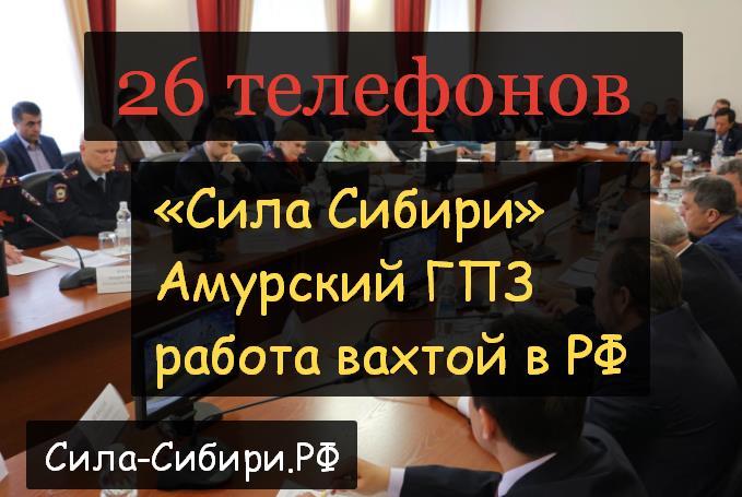 26+1 телефон как устроится на работу в России