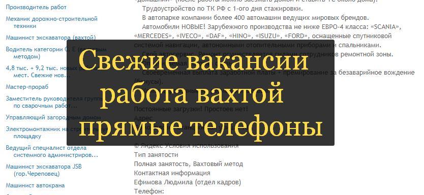 том, интересная работа в москве вакансии от прямых работодателей недавним