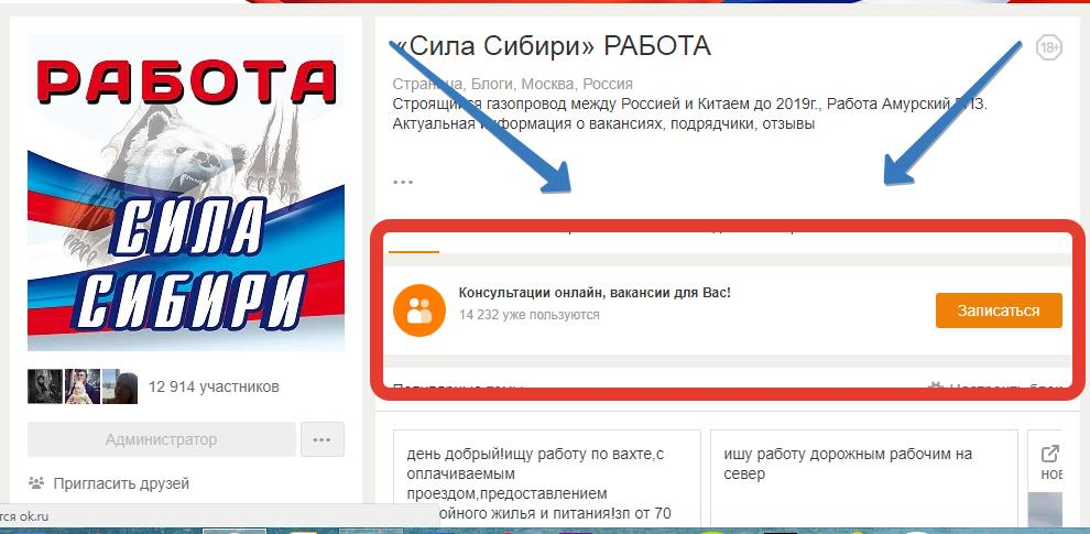 Найти работу через Одноклассники вахтой