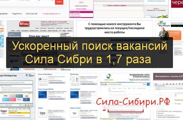 Ускоренный поиск вакансии 2018 Сила Сибири вахтой