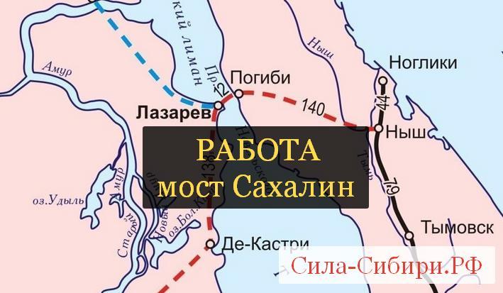Обратится за помощью в устройстве мост Сахалин
