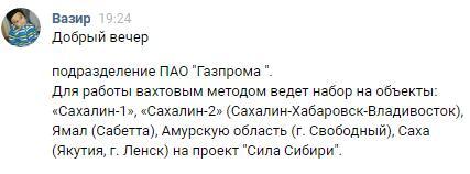 Сообщение о приглашении на работу в ПАО Газпром