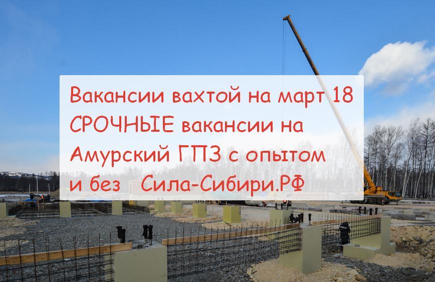 Открытые вакансии на Амурский ГПЗ март 2018
