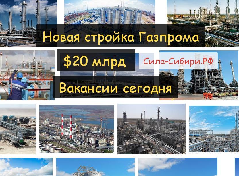 Газохимический комплекс на Балтике вакансии работа вахта