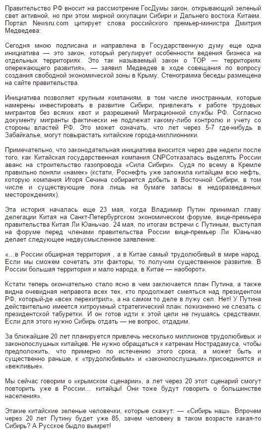 Гастарбайтеры из Китая на стройку в Сибири, в в проект Сила Сибири