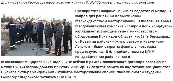 """Учится и работать в Газпром на вакансии """"Сила Сибири"""""""