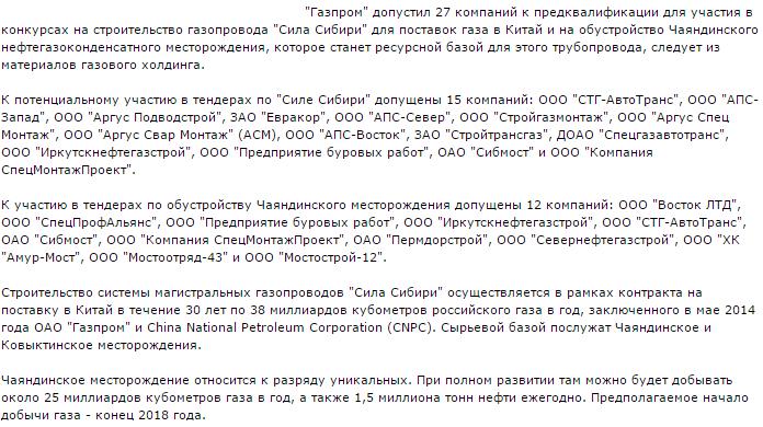 "Известны 15+12 подрядчиков ""Сила Сибири"""