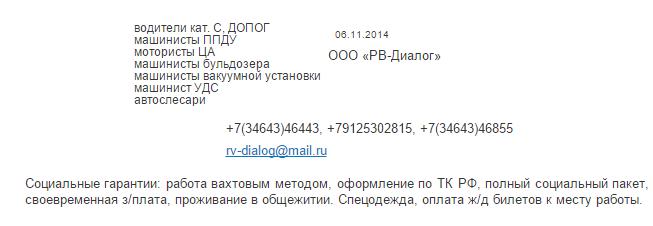 Вахта красноярский край вакансии помощник бурильщика 2014 свежие данные отобранных разместить объявление