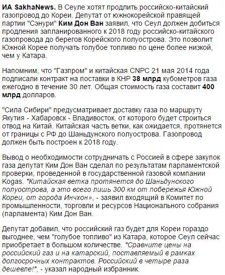 Корея работа Сила Сибири МГ