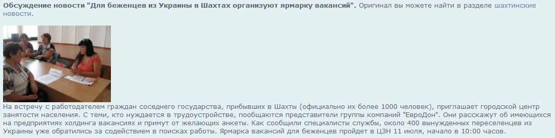 Вакансии для беженцев из Украины в ЦЗН