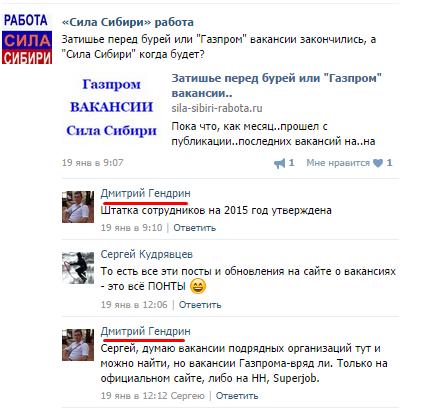 Как устроится в Газпром, консультации